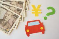 費用抑えるチャンス 自動車保険も年に1回は見直しを