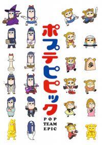 アニメ『ポプテピピック』のイベント 幕張メッセで9月15・16日に開催