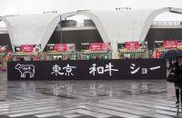【速報】雨の中、「東京和牛ショー」に行ってきました! 並ばずにガンガン食えました! ウッシッシ!