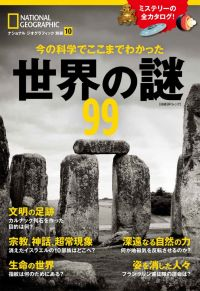 エデンの園は存在した?  「世界の謎99」に迫る本!