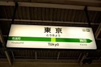 スマホ検索で電車乗り間違い増 草津温泉のつもりが滋賀着も