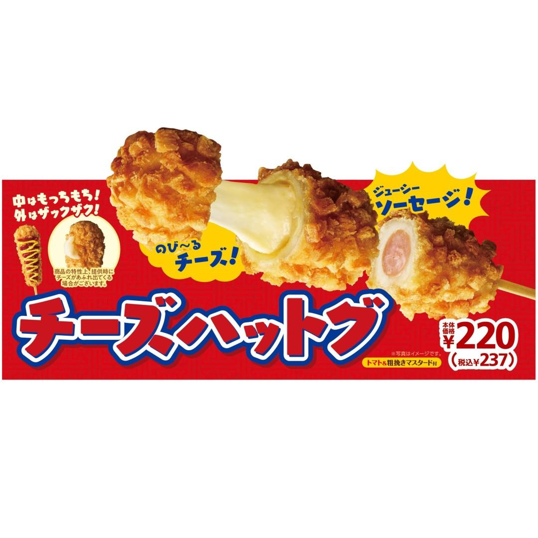 ハット 千葉 チーズ グ