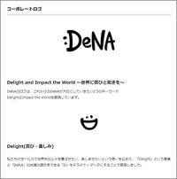 DeNAの「:」を考えない人はバカになる