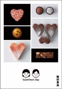 無印良品2016年 バレンタイン手づくりキットキャンペーンのお知らせ