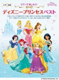 ヤマハムックシリーズ ピアノ楽譜集(入門/初級)『ピアノで楽しもう! ディズニープリンセス ベスト』5月24日発売!