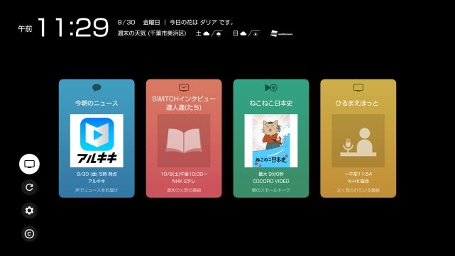 チバテレ|千葉テレビ放送株式会社