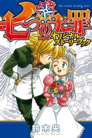 七つの大罪鈴木央先生描き下ろしのオリジナルストーリーブック付き