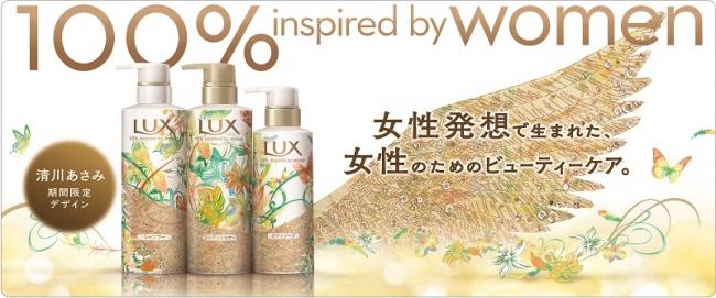 いきいきと輝く髪と肌は、魅力と自信を授ける「ラックス ライブリーシャイン」が2019年6月10日(月)より新発売