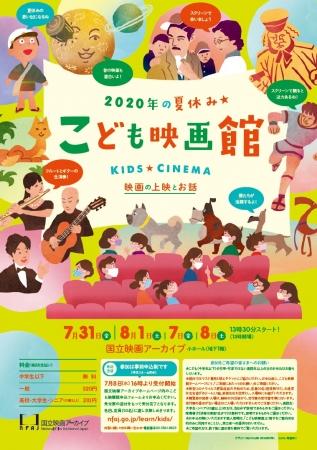 【国立映画アーカイブ】教育普及企画「こども映画館 2020年の夏休み★」開催のお知らせ