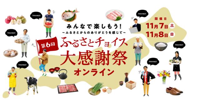 ふるさとチョイス、日本最大級のふるさと納税イベント「第6回 ふるさとチョイス大感謝祭」を初となるオンラインで開催決定