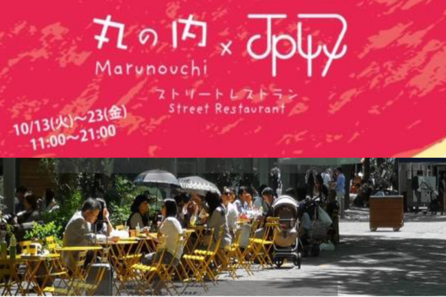 『丸の内×Japan47 ストリートレストラン』10月13日~10月23日開催!