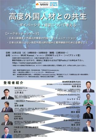 【南海電気鉄道グループ×大倉グループ】高度外国人材活用トークセッションイベント10月12日開催【高度外国人材との共生~ダイバーシティ経営について考える~】 (2021年10月5日) - エキサイトニュ