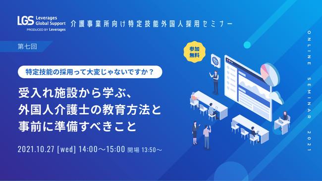介護事業所向け「特定技能外国人採用セミナー」10月27日(水)オンラインにて開催 (2021年10月8日) - エキサイトニュース