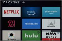 FireTVに絶対にインストールすべきアプリ6選