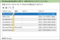 PCに保存されたパスワードを全て抽出する方法