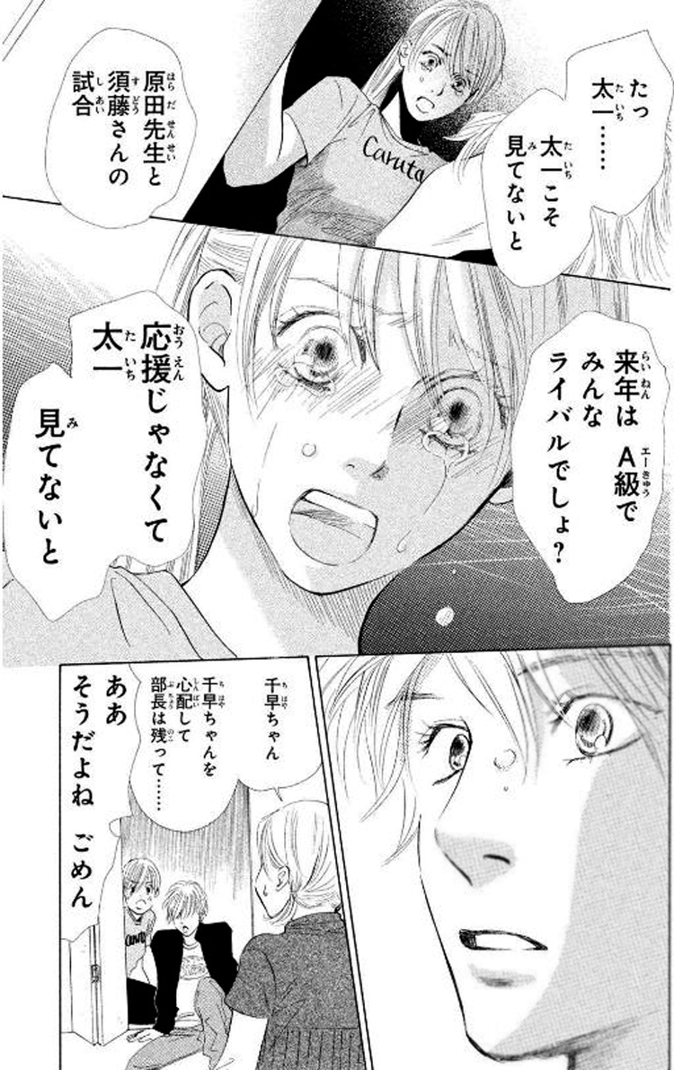 原田 先生 ふる ちはや