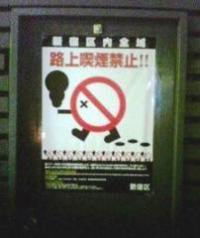 東京23区路上喫煙事情 喫煙者に厳しい新宿区