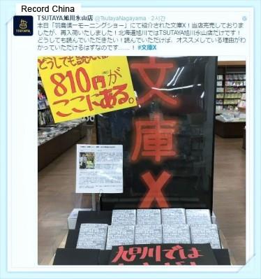 「韓国人には受けない商法」=日本で異常な売れ行きの「文庫X」に韓国人は否定的―韓国ネット