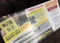 朴槿恵被告が逮捕後初めて見せた姿が予想と違う!韓国ネットから驚きと疑問「まるで囚人に見えない」