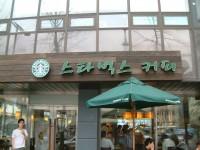 韓国のスタバ、年間ドリンク無料券の当選者にコーヒー1杯しか提供せず訴えられる=韓国ネット「世界的企業も『コリア』という単語が付くと…」