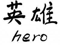 日本人が選んだ「中国史上No.1の英雄」に中国ネットが反応=「日本人の価値観は正しい」