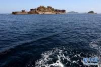 日本「軍艦島」の罪を暴かなければならない―中国メディア