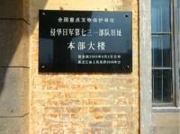 731部隊を取り上げたNHK、中国ネットが称賛の声寄せる―中国紙