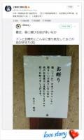 日本の店が出した「入店お断り」の貼り紙、中国ネットが反応