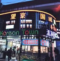 中国のコリアンタウンに危機、中韓関係悪化でトラブルも―中国メディア