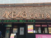 """""""韓国のNHK""""のアイドル発掘番組が「AKBのまるパクリ」と物議=韓国ネット「どう見ても同じもの」「ありふれた演出ということでは?」"""