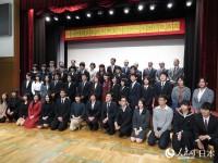 「中国に対する印象が変わった」という日本の若者も―Panda杯全日本青年作文コンクール授賞式