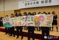 「中国人の考え方理解したい」「日本のごみ分別が印象的」=日中の「小大使」が北京で交流