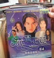 身長165センチのF4はありえない!?「花より男子」の日本での再ドラマ化に不満の声―中国