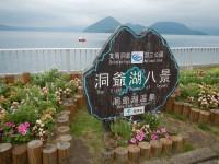 北海道旅行で見た日本人の恐ろしいところ―訪日中国人