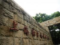 「百人斬り競争」で使われた日本刀、上海の戦争記念館で展示始まる―中国メディア