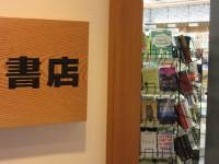 日本の書店でアルバイトした中国人留学生、日誌に記された言葉に感動