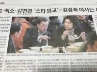 韓国大統領が「一人飯」、中国側の冷遇との声も―米華字メディア