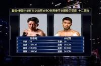 中国人ボクサーから王座奪った木村翔が中国で好感を持たれる理由