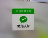 日本の自販機に続々導入のウィーチャットペイ、中国人観光客の消費が便利に―華字メディア