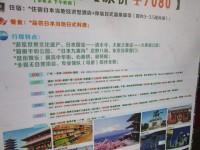 中国人の春節の旅行先、日本も相変わらず人気―中国紙