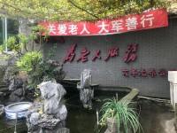 <在日中国人のブログ>高齢者の社会福祉で日本は中国の手本、でも中国から学んでほしいことも