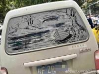 美術の女性教師がほこりまみれの車に水で描いた絵、「見事だ」と話題に―中国