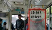 バスの車内掲示板に「痰を吐くなら窓の外へ」が波紋―中国メディア