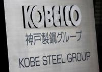 神戸鋼の不動産子会社売却、外資ファンドやJR西日本入札=関係筋