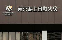ヘッジ外債700億円増、米社債が柱=東京海上日動・下期運用計画