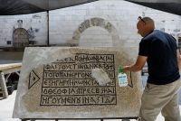 エルサレム旧市街からビザンチン時代のモザイクと碑文が出土