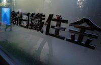 インタビュー:円高・米鉄鋼輸入制限の検討に警戒感=新日鉄住金副社長