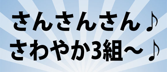 NHK『さわやか3組』の教頭先生が下半身露出で逮捕 / ネットユーザー ...