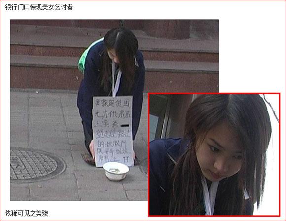 中国に美人すぎるホームレスが登場! 本当に美人すぎる