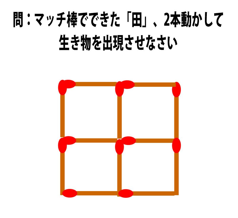 【頭の体操クイズ】マッチ棒でできた「田」の2本を動かして生き物を出現させなさい